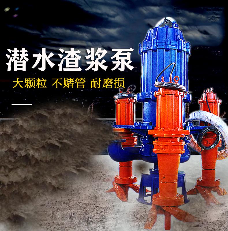 Máy bơm chìm cát bơm hút cát đáy sông máy bơm cát lớn máy bơm bùn bùn im lặng 2 inch 3 inch 4 inch 6 inch