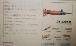 Máy chẻ đá Diamond DS-230XM